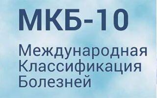 Классификация кода по МКБ 10