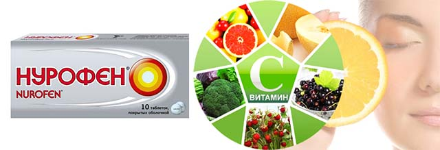 Нурофен и витамин С