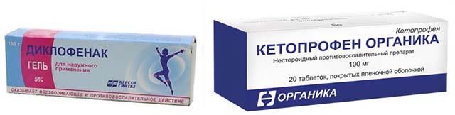 Кетопрофен и Диклофенак