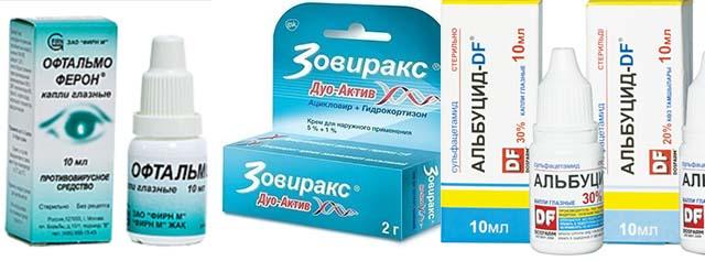 Противовирусные лекарства для глаз