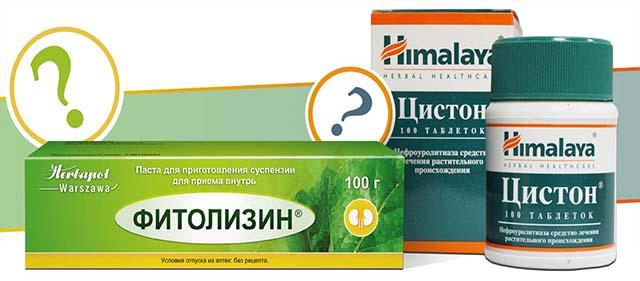 Цистон и фитолизин