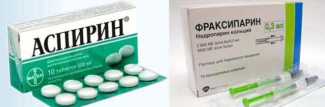 Аспирин и Фраксипарин