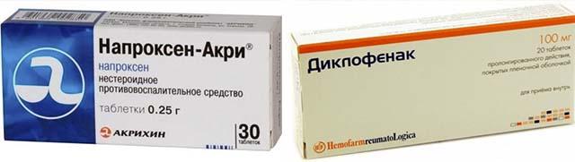 Напроксен и Диклофенак