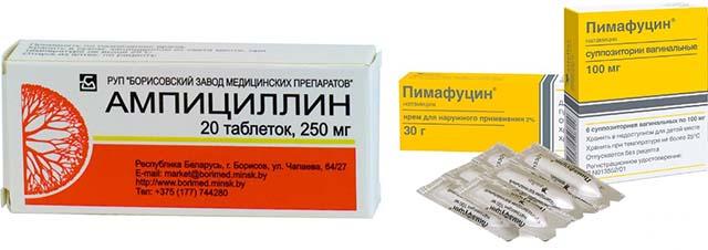 Пимафуцин и Ампициллин