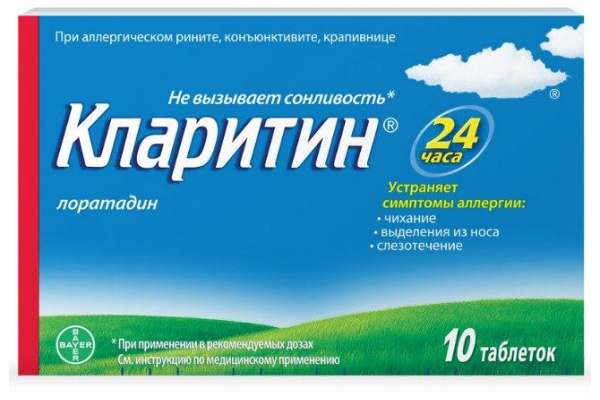 Таблетки Кларитин